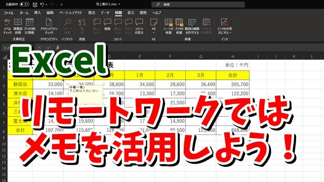 Excel エクセル メモ 使い方