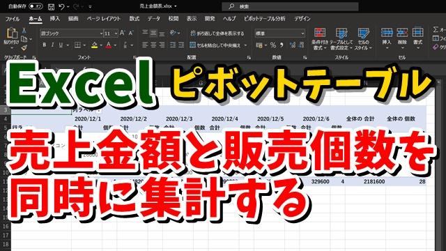Excel エクセル ピボットテーブル