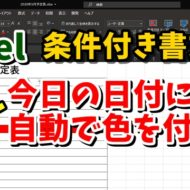 Excel エクセル 条件付き書式 TODAY関数