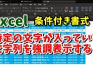 Excel エクセル 条件付き書式 FIND関数