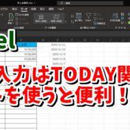 Excel エクセル データの入力規則 入力規則