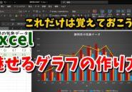 Excel エクセル グラフの作り方 複合グラフ