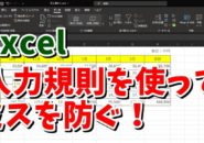 Excel エクセル データの入力規則 入力時メッセージ リモートワーク