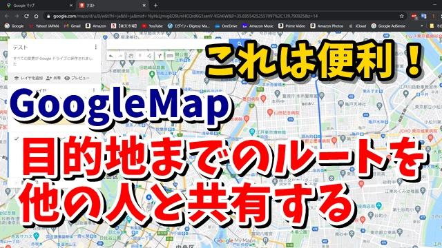 Googleマップ ルート 共有 マイプレイス マイマップ