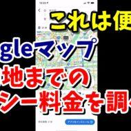 GoogleMap タクシー料金検索 タクシー配車アプリ Uver