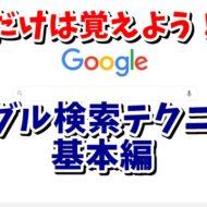Google グーグル 検索テクニック AND検索
