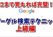 Google グーグル 検索 特別構文