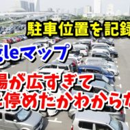 Googleマップ 車 駐車i位置 記録 自動車