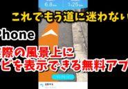 iPhone アイフォン ナビ ナビゲーション アプリ