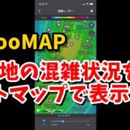 Yahooマップ 混雑 ヒートマップ 検索