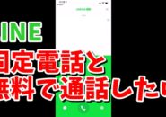 LINEOutfree 固定電話 無料通話 IP電話