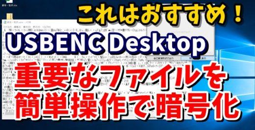 USBENCDesktop ファイル 暗号化 ソフト アプリ