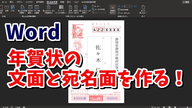 Word ワード 年賀状 作り方