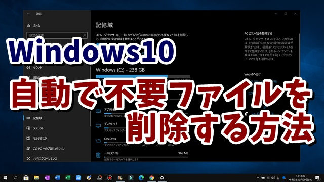 Windows10 ウィンドウズ10 一時ファイル ストレージセンサー