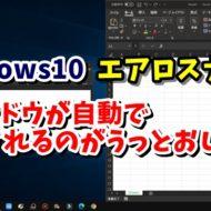 Windows10 ウィンドウズ10 エアロスナップ 無効 Windowsの設定