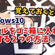 Windows10 ウィンドウズ10 ファイル 削除 ゴミ箱