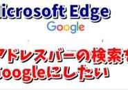 Windows10 MicrosoftEdge アドレスバー 検索 Google