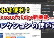 コレクション MicrosoftEdge マイクロソフトエッジ Windows10