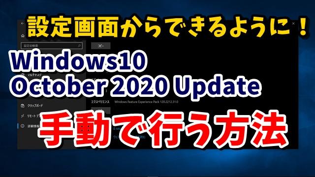 Windows10 ウィンドウズ10 October2020Update 20H2