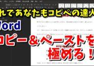 Word ワード コピー&ペースト コピペ