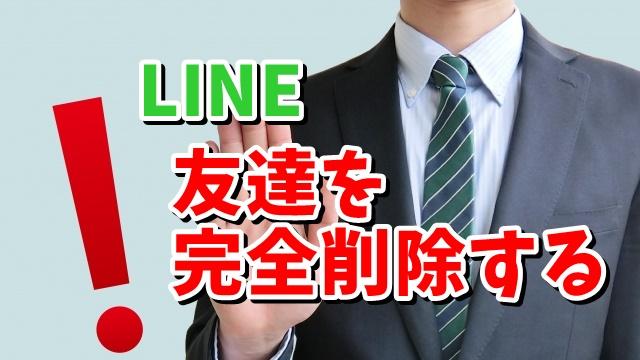 LINE ライン 友達 削除 ブロック