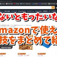Amazon アマゾン セール アマゾンアウトレット