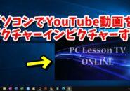 YouTube ピクチャーインピクチャー パソコン デスクトップ