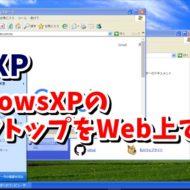 WinXP WindowsXP デスクトップ 再現