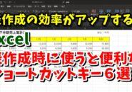 Excel エクセル ショートカットキー Ctrlキー