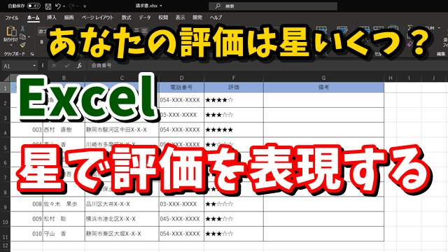 Excel エクセル REPT関数 使い方 リピート関数