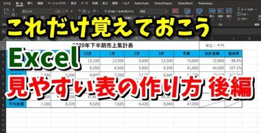 Excel エクセル 表 作成