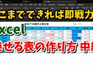 Excel エクセル 表示形式 ユーザー定義