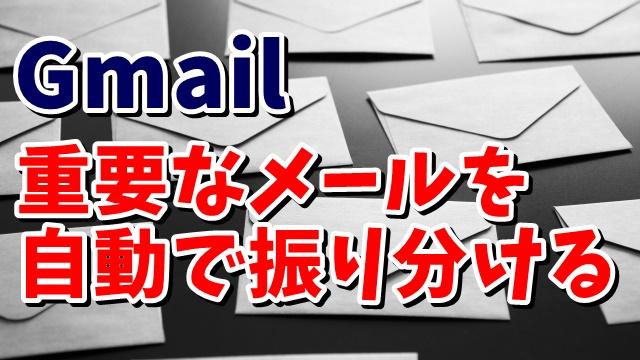 Gmail 重要ラベル 自動振り分け フィルタ