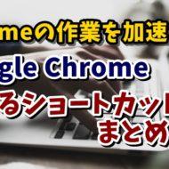 Chrome クロム ショートカットキー Ctrlキー Shiftキー