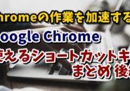 Chrome ショートカットキー Altキー ファンクションキー