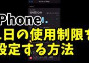 iPhone アイフォン スクリーンタイム 使用制限