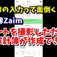 家計簿Zaim 家計簿ざいむ レシート 撮影
