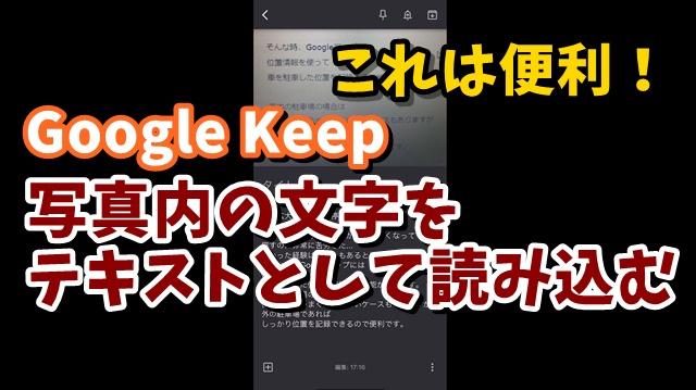Google Keep 文字読み取り OCR