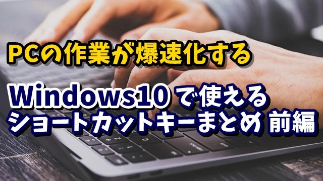 Windows10 ショートカットキー Windowsキー ウィンドウズ10