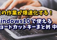 Windows10 ショートカットキー Windowsキー Ctrlキー
