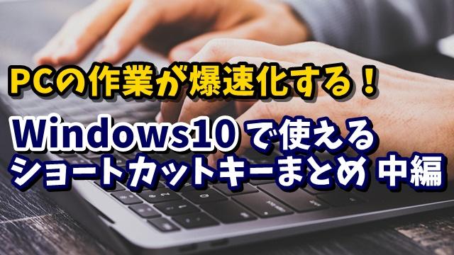Windows10 ショートカットキー Windowsキー Ctrlキー