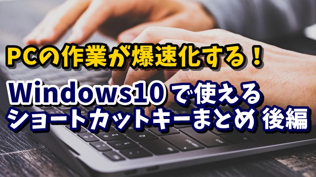 Windows10 ショートカットキー Altキー Shiftキー エクスプローラー