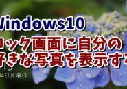 Windows10 ロック画面 背景画像 設定
