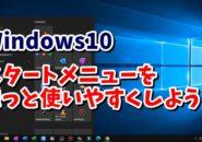 Windows10 スタートメニュー カスタマイズ Windowsの設定