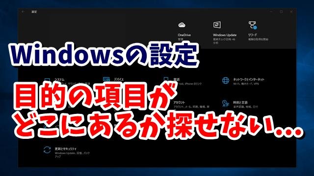 Windows10 Windowsの設定 設定の検索 ウィンドウズ10