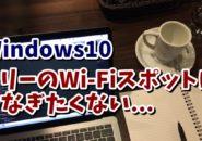 Windows Wi-Fi 勝手につながる Windowsの設定
