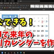Word ワード カレンダー作り方 カレンダーウィザード