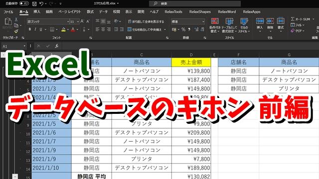 Excel エクセル データベース 集計
