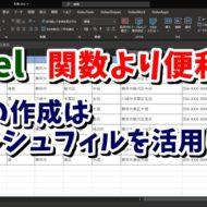 Excel エクセル フラッシュフィル 使い方
