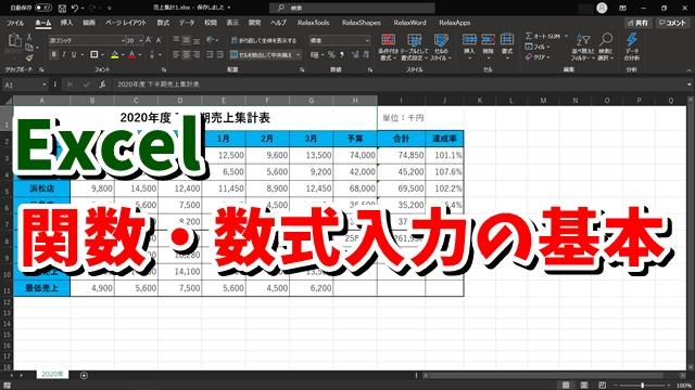 Excel 関数 数式 入力方法